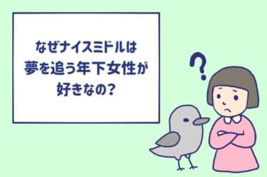 なぜナイスミドルは「夢を追う女性」が好きなの?金があまってるから?