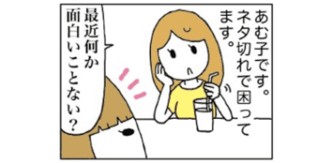 【漫画】「ナ〜ツィゴンニャ〜」彼のライ●ンキングが冷めた理由