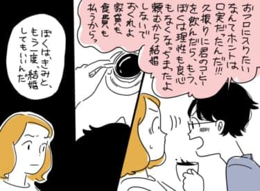 強い女はかっこいい!別れた男との復縁問題を描いた小説『コーヒーと恋愛』