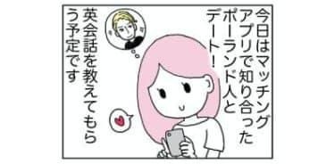 【漫画】海外旅行先でイケメンと英会話レッスン!緊張していたら…