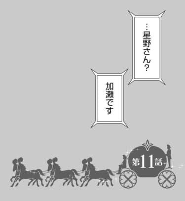 【漫画】興奮して眠れない!ひとりでしちゃおうかな…/シンデレラになる方法2(11)