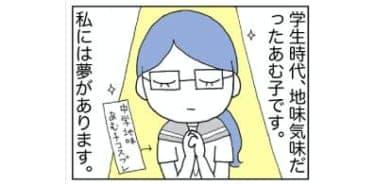 【漫画】学生時代地味だった人ならわかる、○○との夢のセックス!