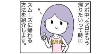 【漫画】サシ飲みつれぇ!そんなときスムーズに帰れる魔法の言葉