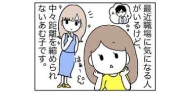 【漫画】誰でも簡単…?職場のイケメンにお近づきになる方法