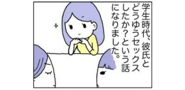 【漫画】性春の思い出!みんな彼氏とどういうセックスしてた?