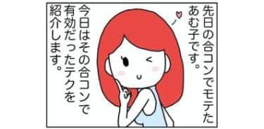【漫画】合コンでめっちゃモテた!あむ子オススメ必勝テクニック