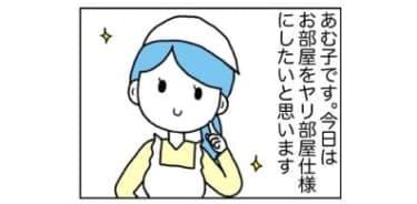 【漫画】布団で寝てる人集合!セフレが家に来たときどうしてる?