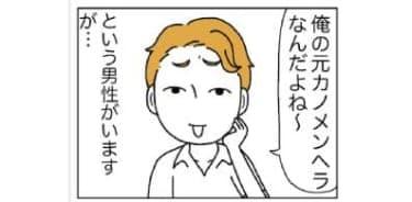 【漫画】「元カノ、メンヘラなんだよね」って原因はあんただろ