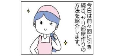 【漫画】セフレをお持ち帰り!理想のヤリ部屋作りに大事なこと
