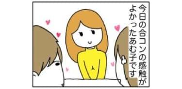 【漫画】合コン後、個別LINEがきた!やる気になっていたら…
