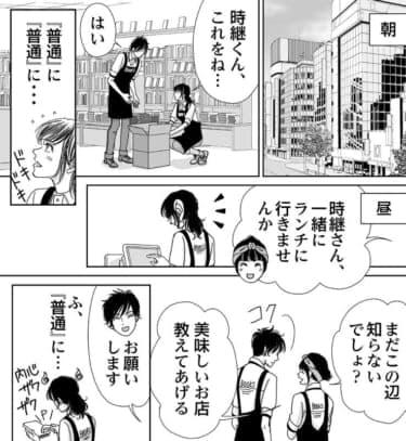 【漫画】気分転換に手にしたラブグッズが…!一歩踏み出す勇気に/ローターボーイズ(3)