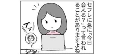 【漫画】いつも準備万端でいたいから!お気にのセフレがいると荷物が重くなる