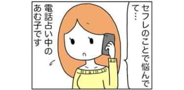 【漫画】「セフレのことなんですが…」電話占いで相談してみたら