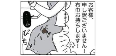 【漫画】スカートにソースのシミが!セフレの手が伸びてきて…