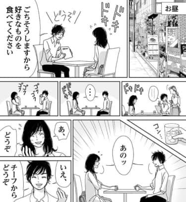 【漫画】二人きりの食事で沈黙の危機…!会話をアシストしたのは×××/ローターボーイズ(5)