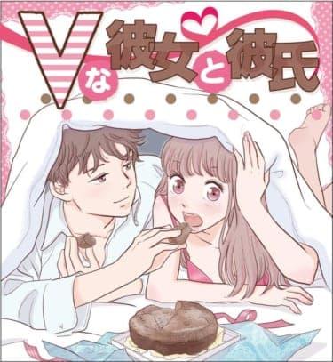 【漫画】天使みたいな初恋の彼とのバレンタインデーは…/Vな彼女と彼氏(1)