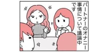 【漫画】結果引かせてしまうこともあるけど「彼氏がオナニーしてるか、知りたい?」