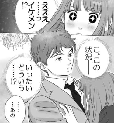 【漫画】この状況、いったい…!?初恋の彼がイケメンすぎて/Vな彼女と彼氏(2)
