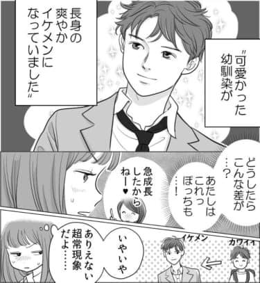 【漫画】念願の再会、でもほろ苦い思い出がふたりをジャマする…/Vな彼女と彼氏(3)