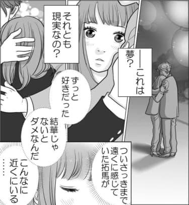 【漫画】「初恋の相手は君だった」まさかの両思いが発覚して…/Vな彼女と彼氏(4)