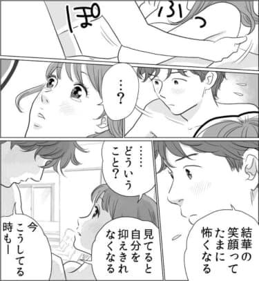 【漫画】初恋を両思いにしたふたりは、何度も何度も結ばれる…/Vな彼女と彼氏(7)