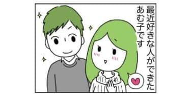 【漫画】脱セフレ!恋人になりたい相手もいる飲み会しぐさ/あむ子の日常