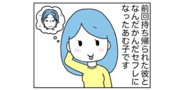 【漫画】作りすぎたセフレたちに苦しむのはこんな時/あむ子の日常