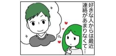 【漫画】恋のハードルは高ければ高いほど楽しい/あむ子の日常