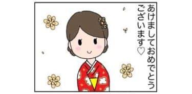 【漫画】年末年始に来る!男からの一番ムカつくLINE/あむ子の日常