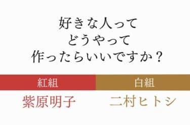 好きな人ってどうやって作ったらいいですか?紫原明子✕二村ヒトシ/AM紅白