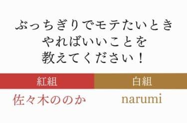 ぶっちぎりでモテたいときやればいいことを教えてください!佐々木ののか×narumi/AM紅白
