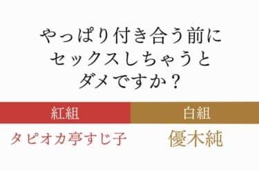 やっぱり付き合う前にセックスしちゃダメですか?タピオカ亭すじ子×優木純/AM紅白