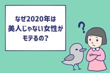 なぜ2020年は美人じゃない女性がモテるの?ヒント「オリンピックは関係ない」