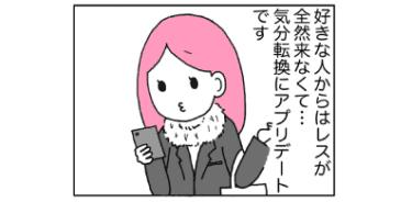 【漫画】これって胸キュン…?筋肉男子とのデートはまさかの展開/あむ子の日常