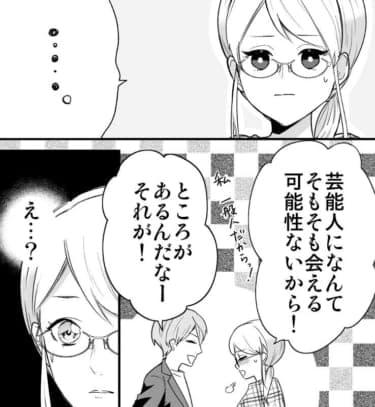 【漫画】「君をイケメン芸能人とだって出会わせてあげる」未来人が私に言うなら…/ラブポーション(2)