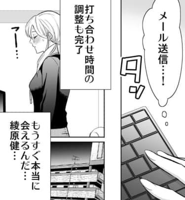 【漫画】これが恋するキモチなの?彼のためにキレイになりたい/ラブポーション(3)