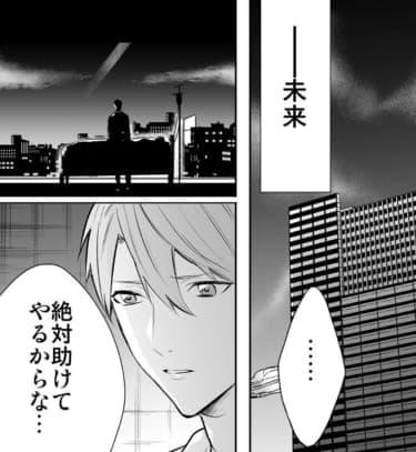 【漫画】恋は順調なのに…「僕の記憶はいつか消える」って!?/ラブポーション(4)