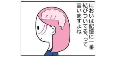 【漫画】においと記憶は結びついてる…朝帰りにドキっとする瞬間/あむ子の日常