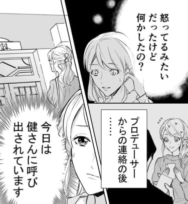 【漫画】カレに急に呼び出されて…!?はじめて過ごす二人きりの時間/ラブポーション(6)