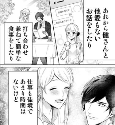 【漫画】ついに彼をひとりじめできるはずが、私の気持ちは…/ラブポーション(7)