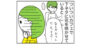 【漫画】おしゃれな店で「セックス」って声が聞こえるとビビる/あむ子の日常