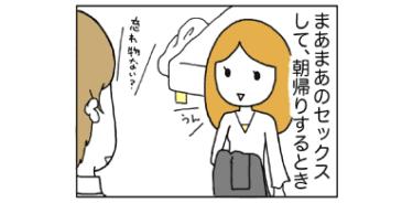 【漫画】セフレはできるけど…アプリデートの後いつも悩むこと/あむ子の日常