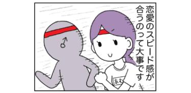 【漫画】恋愛とセックスはペースが難しい!たまにしか会えないセフレには…/あむ子の日常