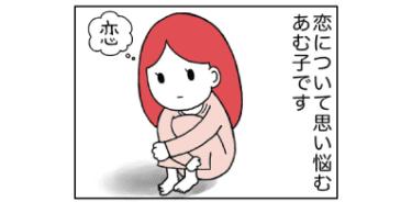 【漫画】恋愛したい!ときはまずセフレにおねだりしてみる/あむ子の日常