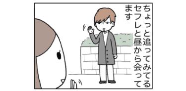 【漫画】逆に駆け引きしちゃおう!恋愛っぽさを楽しむライフハック/あむ子の日常