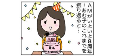 【漫画】AM8周年!あむ子の恋にまつわる10年を振り返ってみた/あむ子の日常特別編