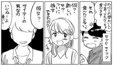 【漫画】サイテーだけど離れられない!「嫌いになれない、ずるい男」/山本白湯