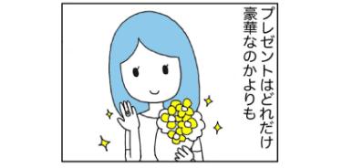 【漫画】女子へのプレゼントは気をつけろ!実はポイントなのはココだった/あむ子の日常