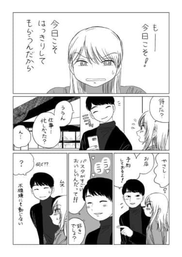 【漫画】「私のことどう思ってるの?」怖くてその先が聞けない/山本白湯