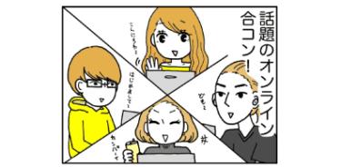 【漫画】イケメンもいるオンライン合コンに参加してみた!はずが…/あむ子の日常